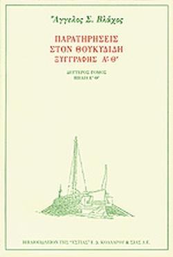 Ξυγγραφής Α-Θ: Βιβλία Ε-Θ - Βιβλιοπωλείον της Εστίας