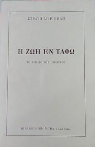 Το βιβλίο του πολέμου - Βιβλιοπωλείον της Εστίας