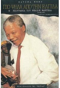 Η βιογραφία του Νέλσον Μαντέλα - Βιβλιοπωλείον της Εστίας