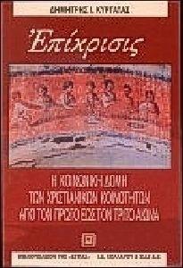Η κοινωνική δομή των χριστιανικών κοινοτήτων από τον πρώτο έως τον τρίτο αιώνα - Βιβλιοπωλείον της Εστίας