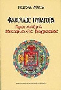 Πρόπλασμα μεταφυσικής βιογραφίας - Βιβλιοπωλείον της Εστίας