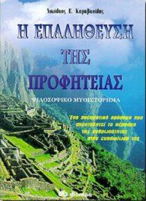 Φιλοσοφικό μυθιστόρημα: Ένα πνευματικό ορόσημο που σηματοδοτεί το πέρασμα της ανθρωπότητας στην ενηλικίωσή της - Διόπτρα
