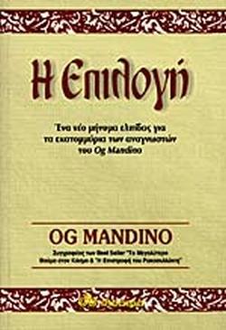 Ένα νέο μήνυμα ελπίδας για τα εκατομμύρια των αναγνωστών του Og Mandino - Διόπτρα