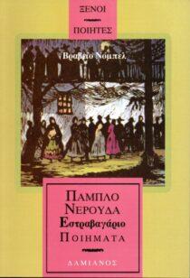 Εστραβαγάριο - Δαμιανός