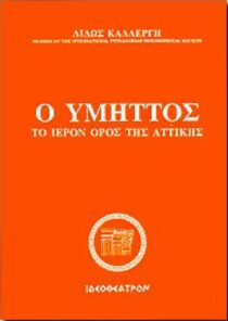 Το ιερόν όρος της Αττικής - Ιδεοθέατρον