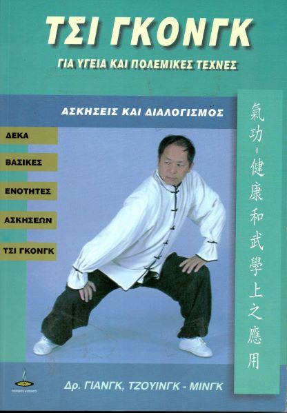 Ασκήσεις και διαλογισμός: Δέκα βασικές ενότητες ασκήσεων τσι γκονγκ - Πύρινος Κόσμος