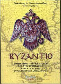 Ο θρίαμβος της Ελλάδος και της ορθοδοξίας: Η μεγάλη αλήθεια