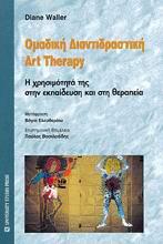 Η χρησιμότητά της στην εκπαίδευση και στη θεραπεία - University Studio Press