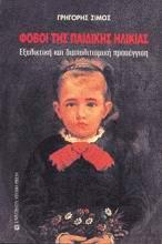 Εξελικτική και διαπολιτισμική προσέγγιση - University Studio Press