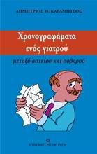Μεταξύ αστείου και σοβαρού - University Studio Press