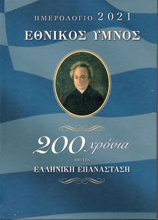 200 Χρόνια Από Την Ελληνική Επανάσταση - Μίλητος