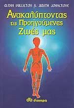 Πνευματική ανάπτυξη και θεραπείες μέσα από τη γνώση των προηγούμενων ζωών μας - Διόπτρα