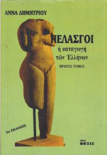Η καταγωγή των Ελλήνων - Νέα Θέσις