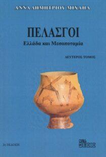 Ελλάδα και Μεσοποταμία - Νέα Θέσις