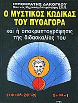 Ο μυστικός κώδικας του Πυθαγόρα και η αποκρυπτογράφησις της διδασκαλίας του 3 - Νέα Θέσις