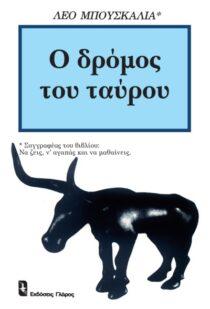 Φιλοσοφικοί συνειρμοί - Γλάρος