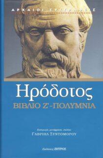 Η έβδομη των ιστοριών Ηρόδοτου του Αλικαρνασσέως - Ζήτρος