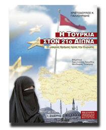 Ο μακρύς δρόμος προς την Ευρώπη - Εκδόσεις Ι. Σιδέρης