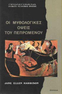 Προλεγόμενα στη μελέτη της ελληνικής θρησκείας - Ιάμβλιχος
