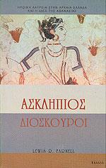 Ηρωική λατρεία στην αρχαία Ελλάδα και η ιδέα της αθανασίας - Ιάμβλιχος