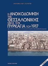 Ένα ορόσημο στην ιστορία της πόλης - University Studio Press