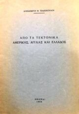 - Συλλεκτικά βιβλία
