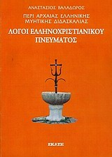 Λόγοι ελληνοχριστιανικού πνεύματος - Εκάτη