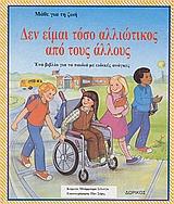 Ένα βιβλίο για παιδιά με ειδικές - Δωρικός