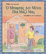 Ένα βιβλίο για το διαζύγιο - Δωρικός