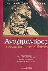 """Ο φιλόσοφος του """"απείρου"""" - Ζήτρος"""