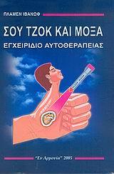 Εγχειρίδιο αυτοθεραπείας - Εν Αρμονία