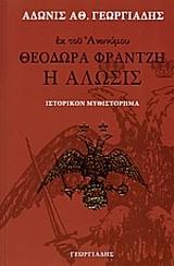 Η άλωσις: Ιστορικόν μυθιστόρημα - Γεωργιάδης - Βιβλιοθήκη των Ελλήνων
