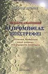 Ελληνική μυθολογία πηγή γνώσεων της σημερινής επιστήμης - Γεωργιάδης - Βιβλιοθήκη των Ελλήνων