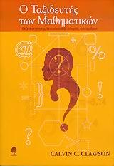 Η εξερεύνηση της εντυπωσιακής ιστορίας των αριθμών - Κέδρος