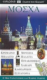 Κρεμλίνο· μουσεία· μπαλέτο· παλάτια· πινακοθήκες· χαβιάρι· καθεδρικοί· εστιατόρια: Ο πιο παραστατικός και πλήρης οδηγός - Explorer