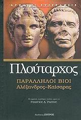 Αλέξανδρος - Καίσαρας - Ζήτρος