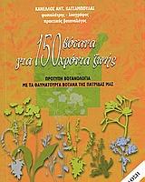 Πρότυπη βοτανολογία με τα θαυματουργά βότανα της πατρίδας μας - Δρόμων