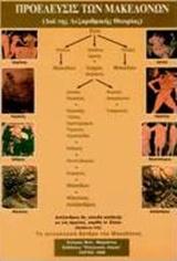 Δια της λεξαριθμικής θεωρίας - Ελληνικός Λόγος