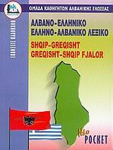 Με προφορά όλων των λημμάτων ελληνικής και αλβανικής γλώσσας - Καλοκάθη