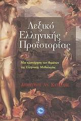 Μια εξιστόρηση των θεμάτων της ελληνικής μυθολογίας - Ενάλιος