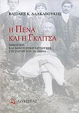Εθνοτική και εθνοτοπική ταυτότητα στο Ζαγόρι τον 20ό αιώνα - Οδυσσέας