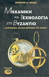 Αστρονομία και όργανα μέτρησης του χρόνου - Αίολος