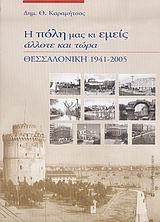 Θεσσαλονίκη 1941-2005 - University Studio Press