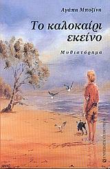 Μυθιστόρημα - University Studio Press
