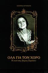 """Η ζωή της Δόρας Στράτου - Θέατρο Ελληνικών Χορών """"Δόρα Στράτου"""""""