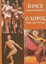 Πρακτικά συνεδρίου για την έρευνα του χορού - Διεθνής Οργάνωση Λαϊκής Τέχνης. Ελληνικό Τμήμα
