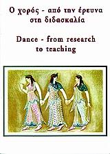 Πρακτικά Συνεδρίου για την έρευνα χορού - Διεθνής Οργάνωση Λαϊκής Τέχνης. Ελληνικό Τμήμα