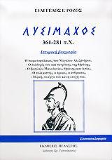 361-281 π.Χ.: Ιστορική βιογραφία: Ο σωματοφύλακας του Μεγάλου Αλεξάνδρου: Ο σατράπης της Θράκης: Ο βασιλιάς Μακεδονίας