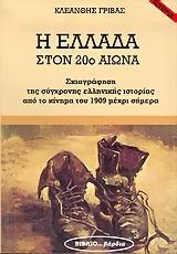 Σκιαγράφηση της σύγχρονης ελληνικής ιστορίας από το κίνημα του 1909 μέχρι σήμερα - Εκδοτική Θεσσαλονίκης