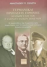 Η προσπάθεια της Γερμανίας προς τερματισμόν του ελληνοϊταλικού πολέμου. Κακώς απερρίφθη; - Ερωδιός